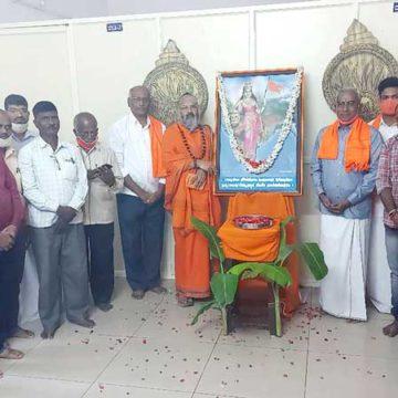ಶ್ರೀ ರಾಮ ಮಂದಿರಕ್ಕೆ  ನಿಧಿ ಸಂಗ್ರಹಣೆ ಅಭಿಯಾನ